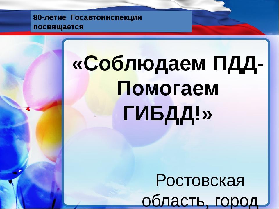 «Соблюдаем ПДД- Помогаем ГИБДД!» Ростовская область, город Новошахтинск, МБОУ...