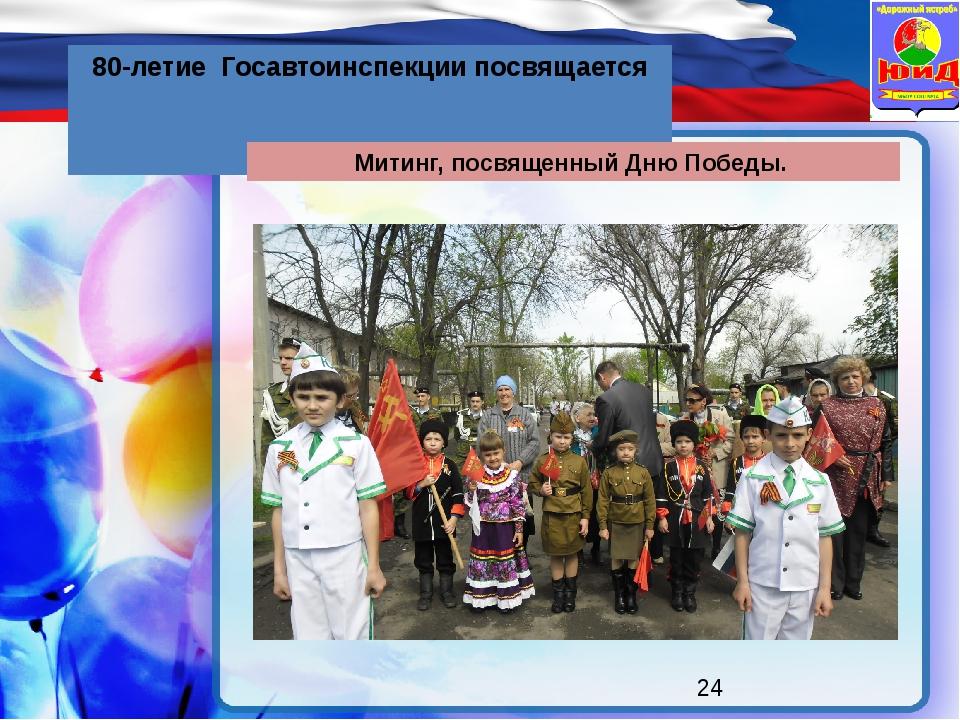 80-летие Госавтоинспекции посвящается Митинг, посвященный Дню Победы.