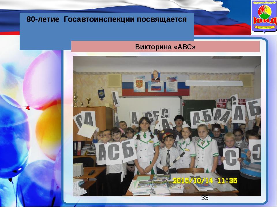 80-летие Госавтоинспекции посвящается Викторина «АВС»