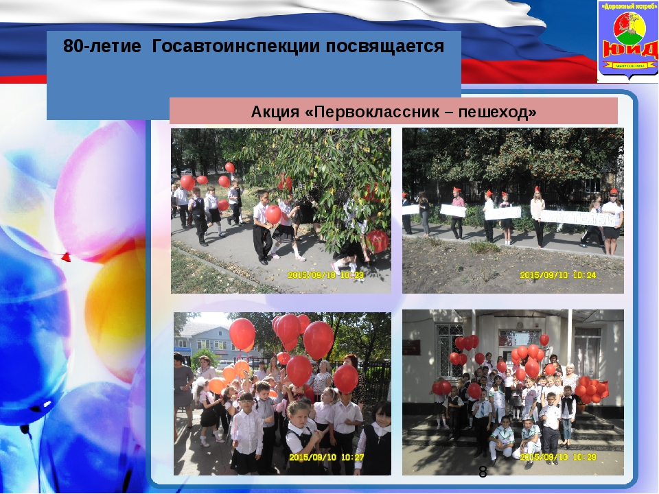 80-летие Госавтоинспекции посвящается Акция «Первоклассник – пешеход»