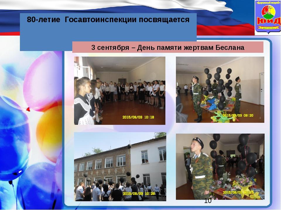 80-летие Госавтоинспекции посвящается 3 сентября – День памяти жертвам Беслана
