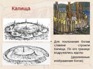 Для поклонения богам славяне строили Капища. По его границе водружались идолы