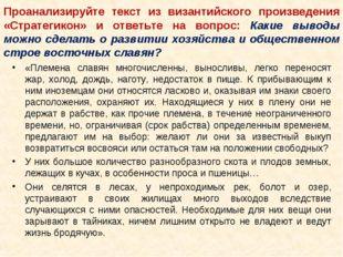 Проанализируйте текст из византийского произведения «Стратегикон» и ответьте