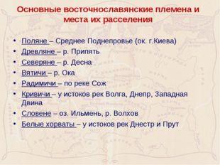 Основные восточнославянские племена и места их расселения Поляне – Среднее По