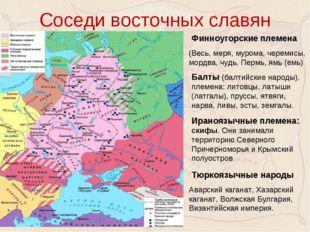 Соседи восточных славян Финноугорские племена (Весь, меря, мурома, черемисы,