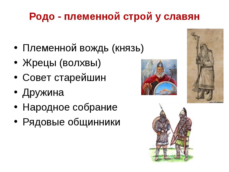Родо - племенной строй у славян Племенной вождь (князь) Жрецы (волхвы) Совет...
