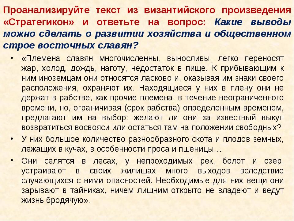 Проанализируйте текст из византийского произведения «Стратегикон» и ответьте...