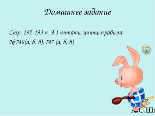 Домашнее задание Стр. 192-193 п. 9.1 читать, учить правила № 746(а, б, в), 74