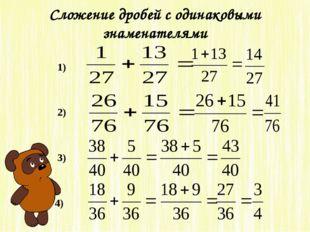 Сложение дробей с одинаковыми знаменателями   1)  2)  3)  4) А.С