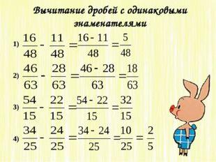 Вычитание дробей с одинаковыми знаменателями 1) 2) 3) 4) А.С.Шмыр