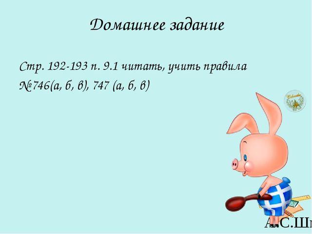 Домашнее задание Стр. 192-193 п. 9.1 читать, учить правила № 746(а, б, в), 74...