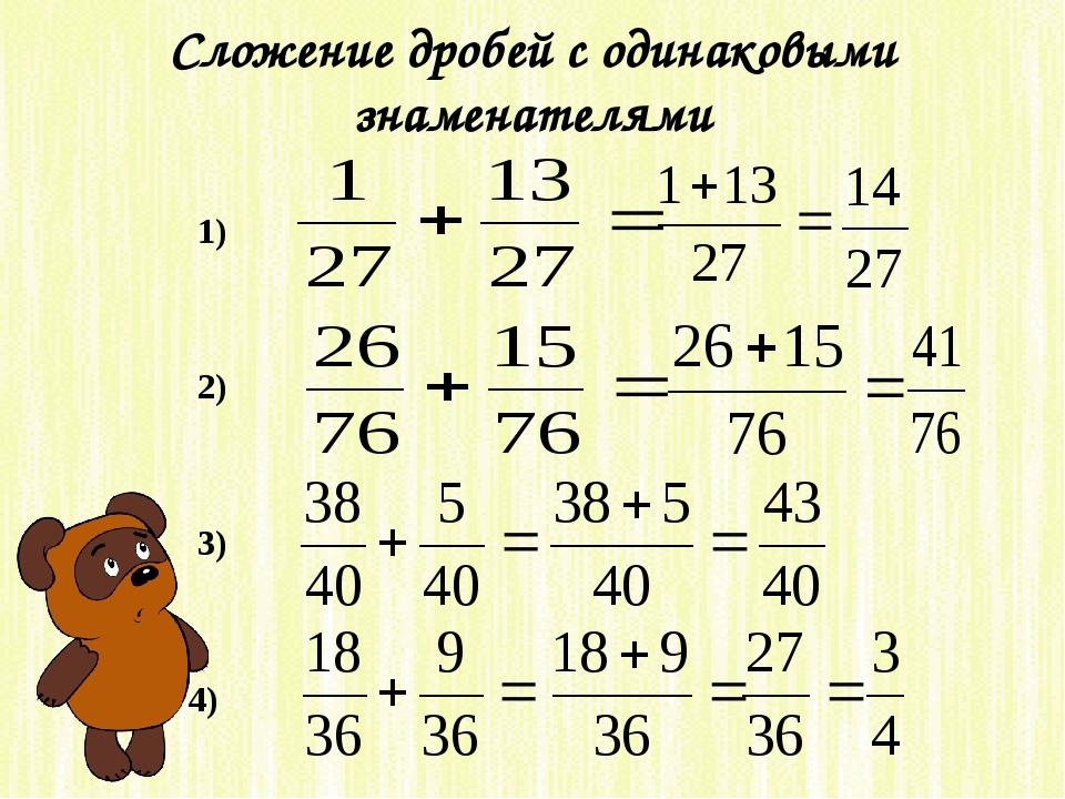 Сложение дробей с одинаковыми знаменателями   1)  2)  3)  4) А.С...