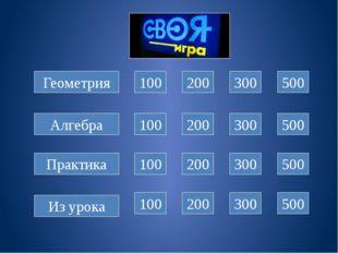 Геометрия 100 Назовите основное тригонометрическое тождество Назад