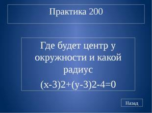 Практика 300 Назад (x-y)(x+y)=0 Какой угол образуют линии этой фигуры