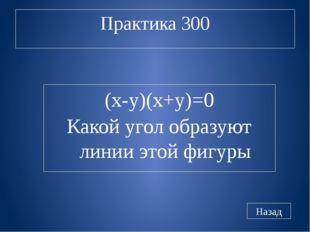 Из урока 300 Назад Определите tg(π-t)