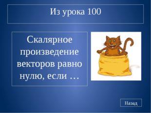 Из урока 500 Назад Сколько лет учителю