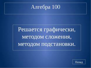 Алгебра 200 Назад Назовите метод?