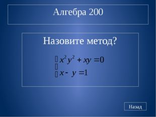 Практика 200 Назад Где будет центр у окружности и какой радиус (x-3)2+(y-3)2-