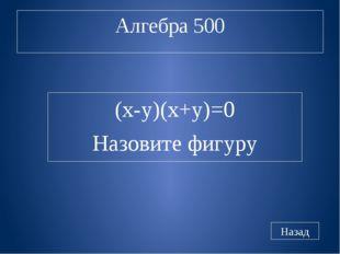 Геометрия 300 Чтобы узнать по трем сторонам один из углов треугольника, необх