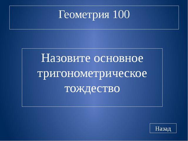 Алгебра 100 Решается графически, методом сложения, методом подстановки. Назад