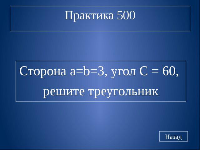 Геометрия 500 Как связаны между собой работа и перемещение. Назад