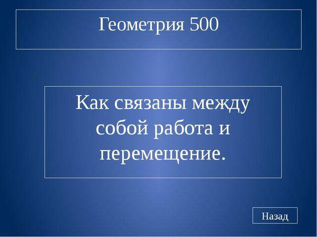 Геометрия 200 Одна из них половина основания на высоту, другая – формула Геро...