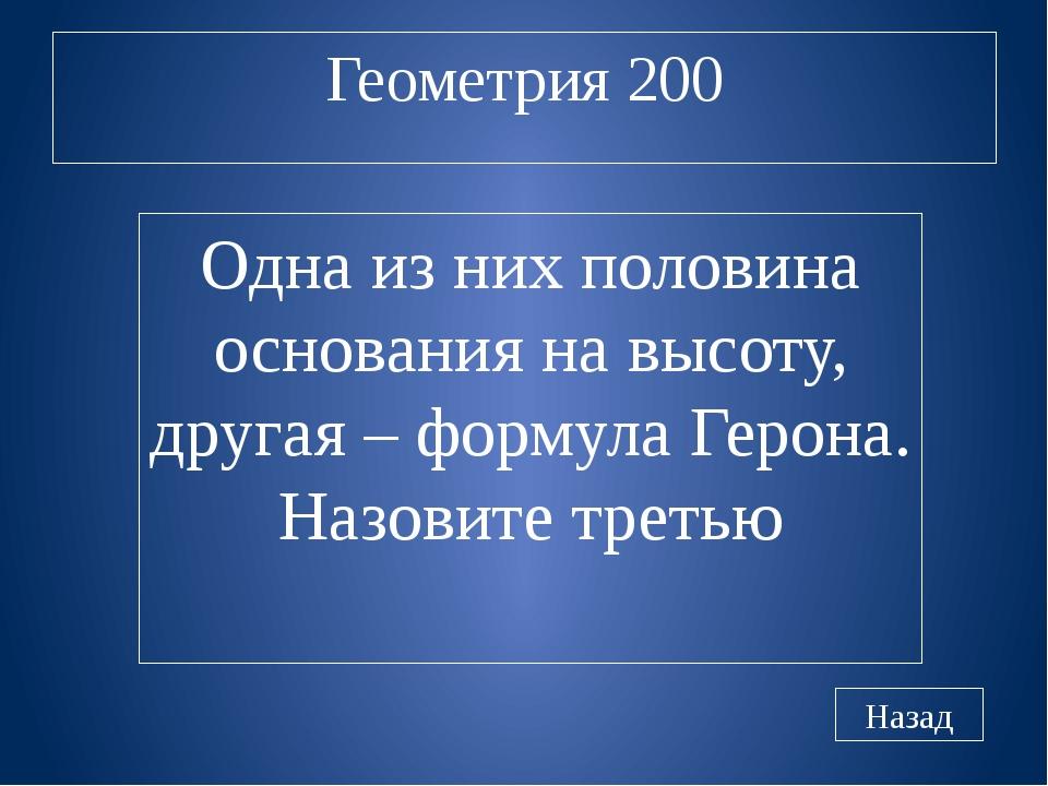 Практика 100 Назад Определите название графика y(x) – x3 = 0