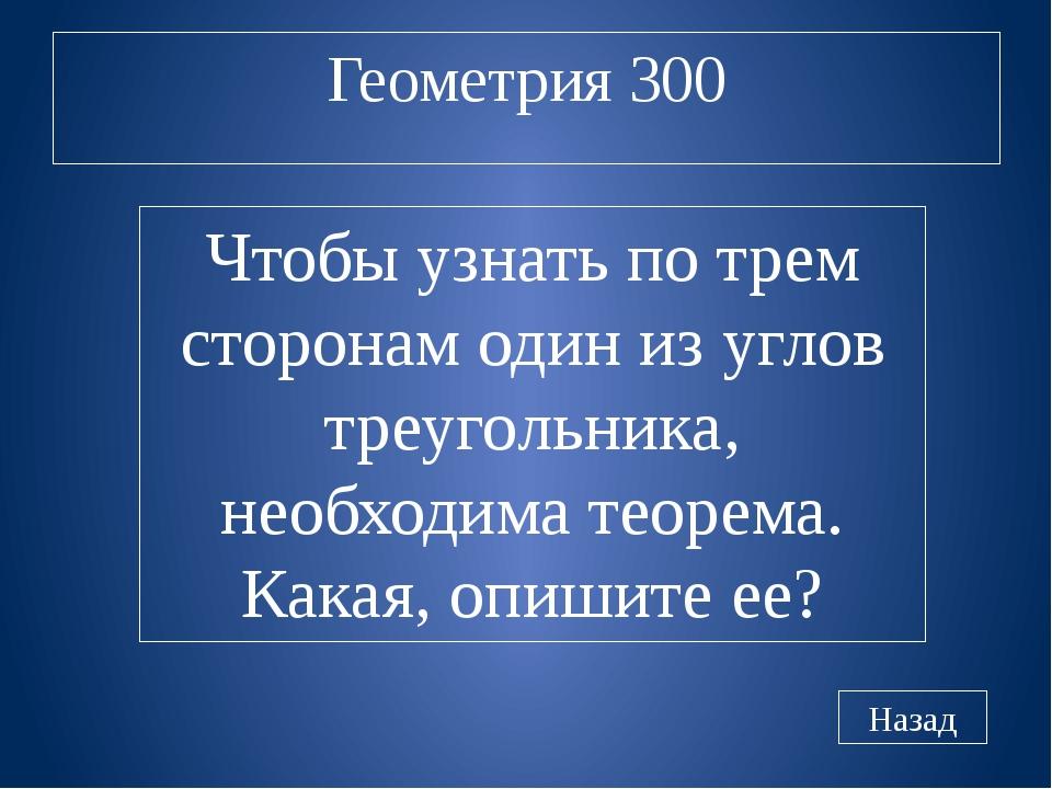 Из урока 100 Назад Скалярное произведение векторов равно нулю, если …