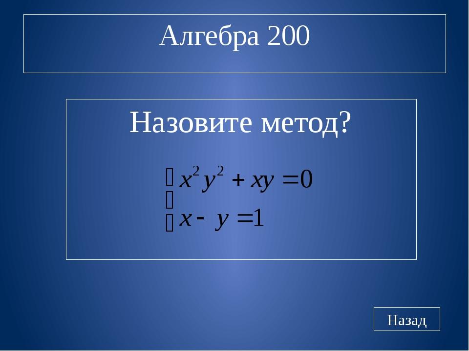 Практика 200 Назад Где будет центр у окружности и какой радиус (x-3)2+(y-3)2-...