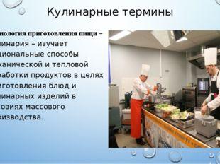 Кулинарные термины Технология приготовления пищи – кулинария – изучает рацион