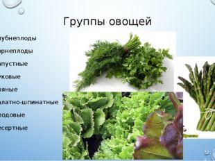 Группы овощей Клубнеплоды Корнеплоды Капустные Луковые Пряные Салатно-шпинатн