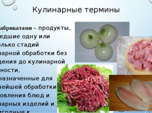 Кулинарные термины полуфабрикатами – продукты, прошедшие одну или несколько с