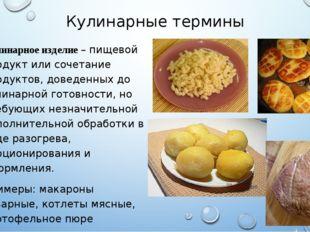 Кулинарные термины Кулинарное изделие – пищевой продукт или сочетание продукт