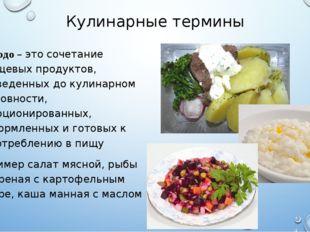 Кулинарные термины Блюдо – это сочетание пищевых продуктов, доведенных до кул
