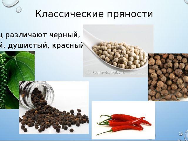 Классические пряности Перец различают черный, белый, душистый, красный