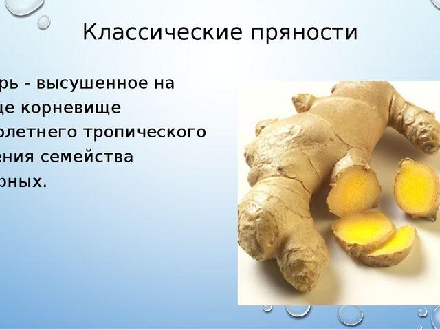 Классические пряности Имбирь - высушенное на солнце корневище многолетнего тр...