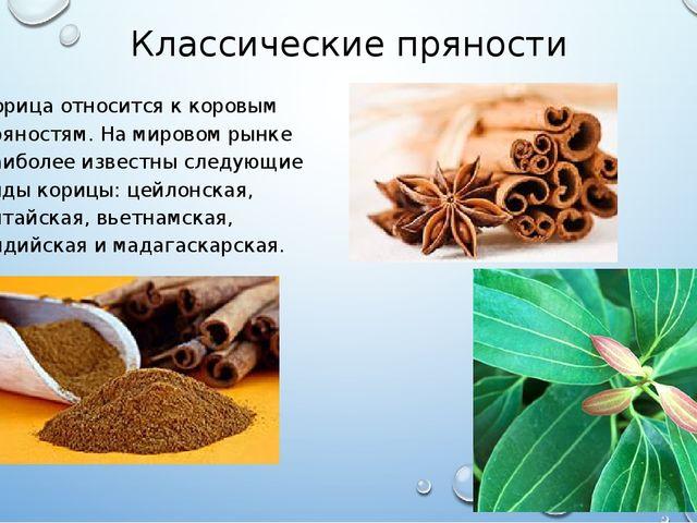 Классические пряности Корица относится к коровым пряностям. На мировом рынке...