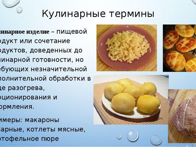 Кулинарные термины Кулинарное изделие – пищевой продукт или сочетание продукт...