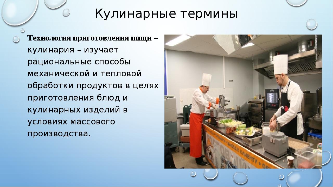 Кулинарные термины Технология приготовления пищи – кулинария – изучает рацион...