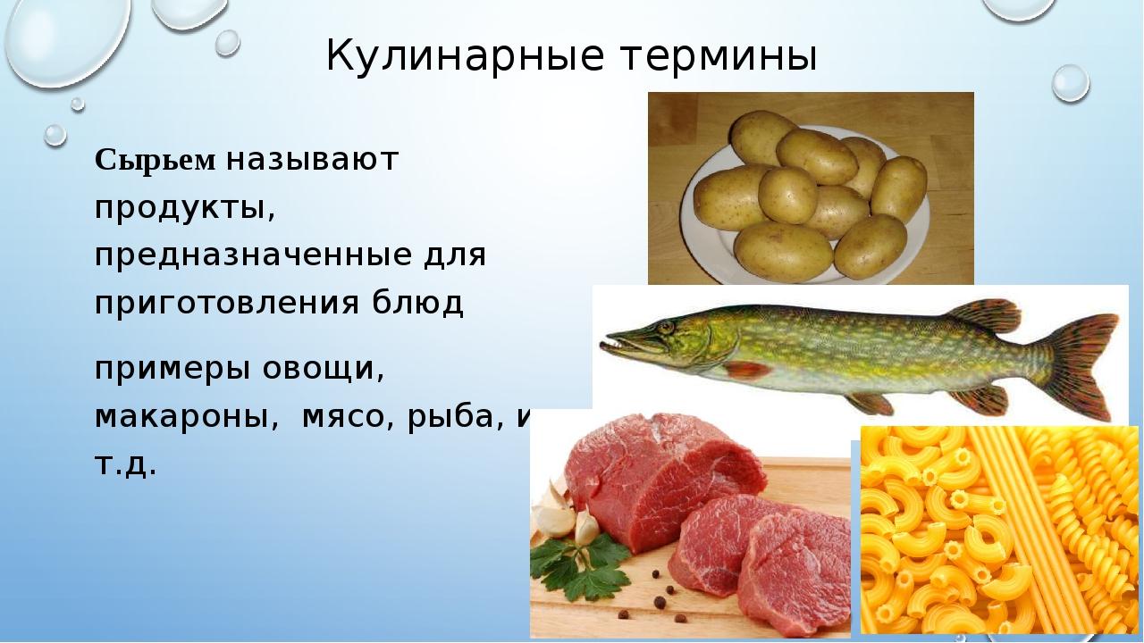 Кулинарные термины Сырьем называют продукты, предназначенные для приготовлени...