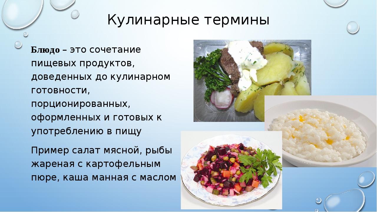 Кулинарные термины Блюдо – это сочетание пищевых продуктов, доведенных до кул...
