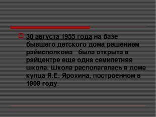 30 августа 1955 года на базе бывшего детского дома решением райисполкома бы