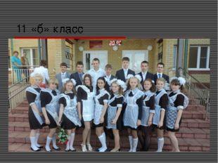 11 «б» класс
