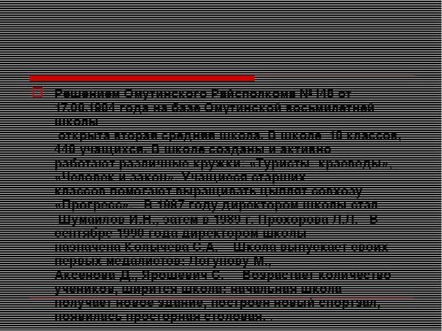 Решением Омутинского Райсполкома №148 от 17.08.1984 года на базе Омутинской в...