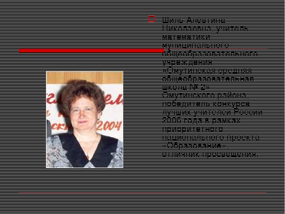 Шиль Алевтина Николаевна, учитель математики муниципального общеобразовательн...