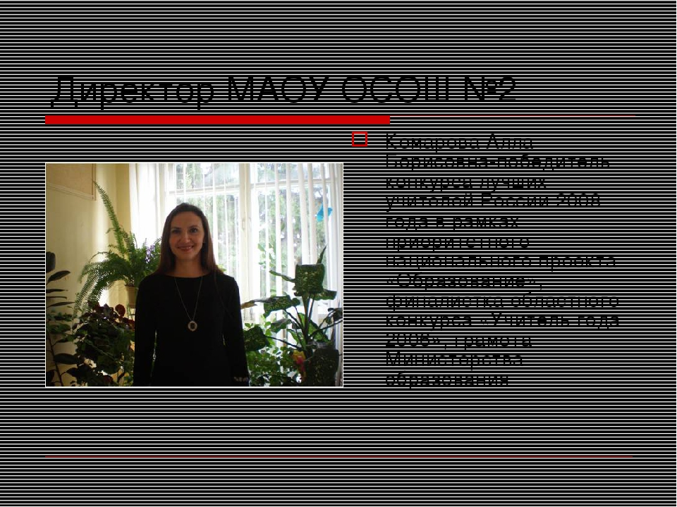 Директор МАОУ ОСОШ №2 Комарова Алла Борисовна-победитель конкурса лучших учит...