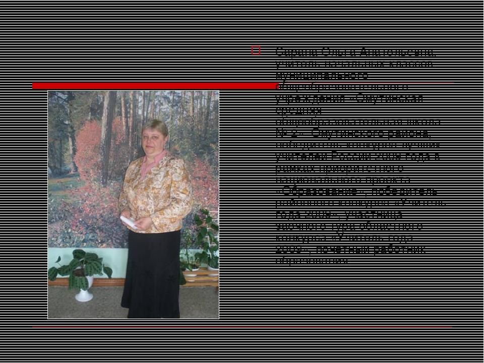 Сарана Ольга Анатольевна, учитель начальных классов муниципального общеобразо...