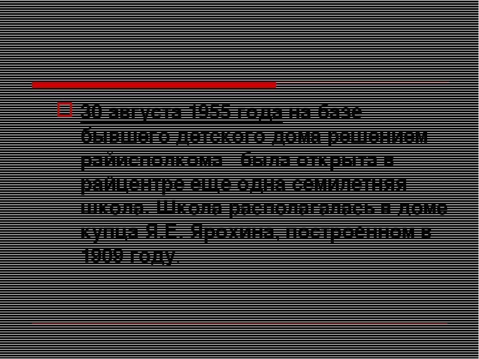 30 августа 1955 года на базе бывшего детского дома решением райисполкома бы...