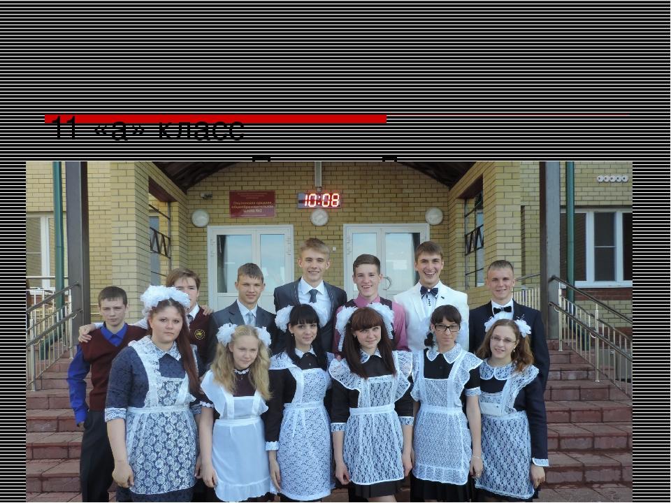 11 «а» класс медалисты: Патлин Данил, Фадиенко Юрий