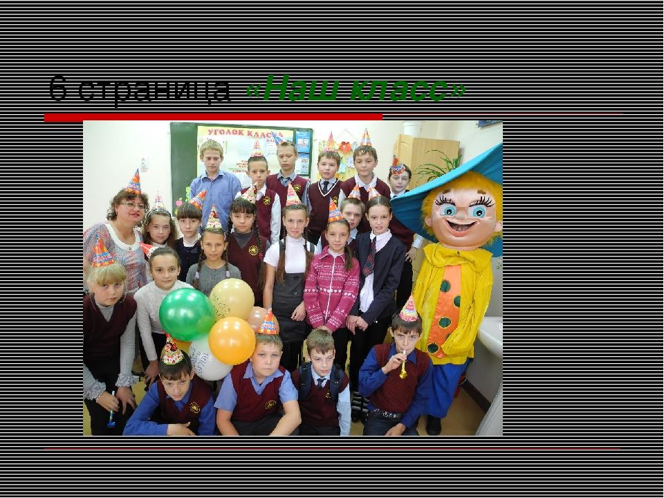 6 страница «Наш класс»